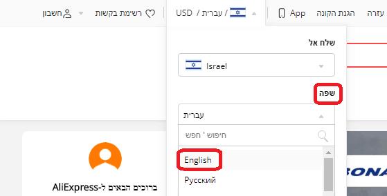 שינוי שפה לאנגלית אלי אקספרס