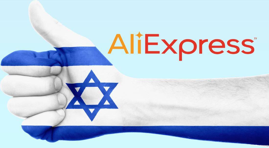 אלי אקספרס בעברית