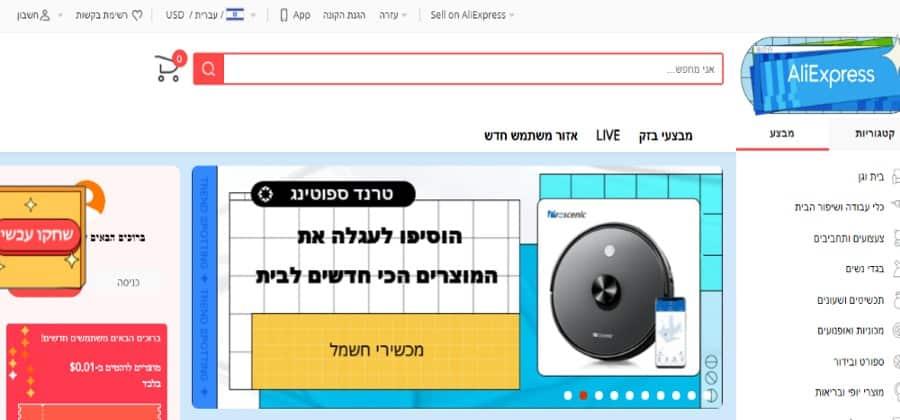 האתר אלי אקספרס בעברית